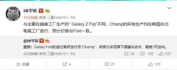 三星 Galaxy Fold 2 首配屏下摄像头:代号 Champ 最晚 7 月发布-5分快3必中方法