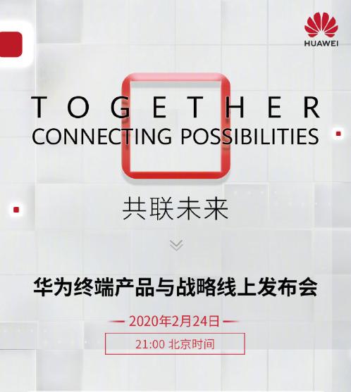 华为线上发布会关键词:折叠、多屏协作、创造力、WiFi6-企查查