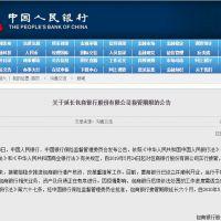央行、银保监会:延长包商银行股份有限公司接管期限-企查查