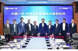 中國一汽與阿里巴巴簽署戰略合作協議 將攜手打造下一代智能網聯汽車-企查查