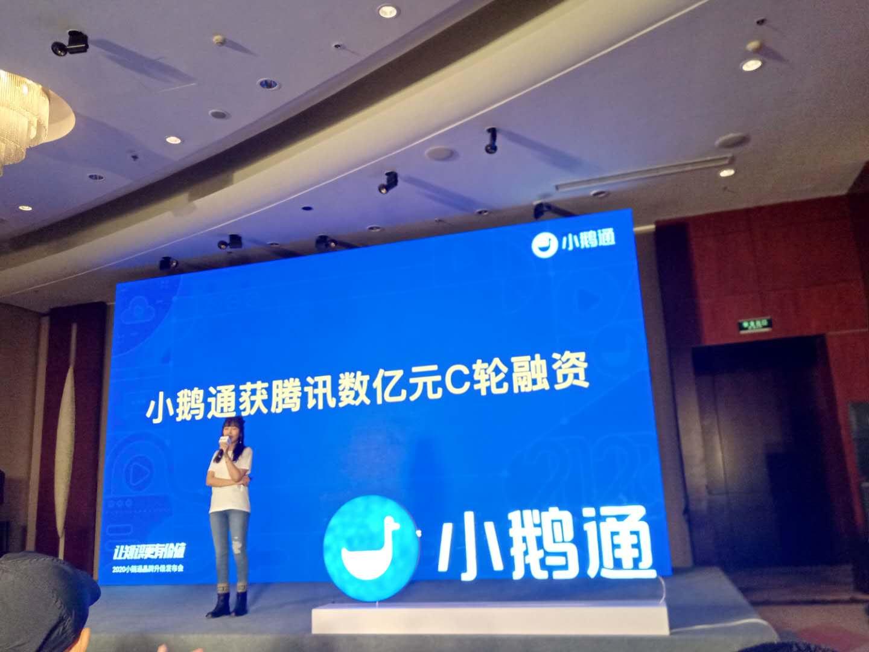 小鹅通获腾讯数亿元C轮融资 品牌升级加大产品核心技术研发投入-企查查