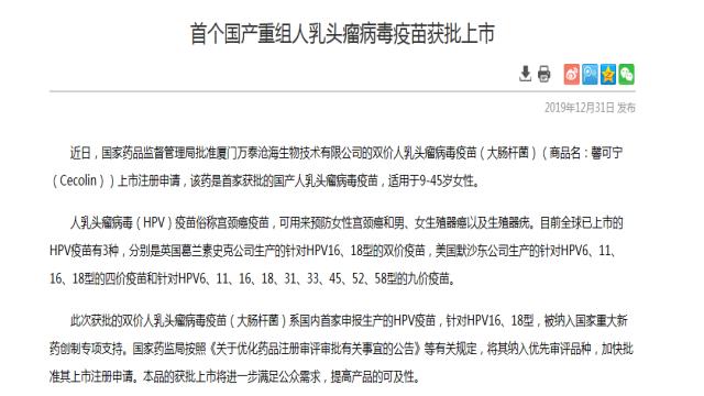 """首個國產HPV疫苗獲批上市,生產廠家是農夫山泉""""兄弟公司""""-企查查"""