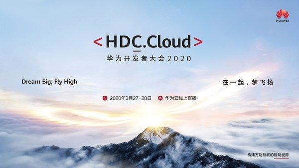"""华为开发者大会2020即将召开 以""""鲲鹏+昇腾""""为核心主线-企查查"""